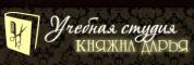 """Учебная студия """"Княжна Дарья"""""""