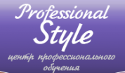 "Учебный центр ""Professional style"""