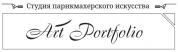 """Студия парикмахерского искусства """"ART PORTFOLIO"""""""