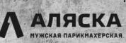 """Мужская парикмахерская """"Аляска"""""""