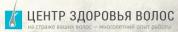 """Клиника """"Центр Здоровья Волос"""""""