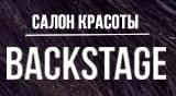 "Салон красоты ""Backstage"""
