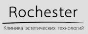 "Клиника эстетических технологий ""Rochester"""