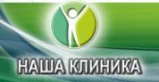 """Клиника косметологии и гинекологии """"Наша Клиника"""""""